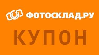 Купон на скидку в магазине fotosklad.ru