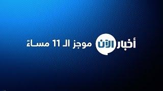 12-07-2017 | موجز الحادية عشر مساءً لأهم الأخبار من #تلفزيون_الآن2