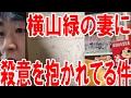 ニコ生『暗黒放送』横山緑の妻に会ったこともないのに殺意を抱かれている件の説明【ピョコタン】