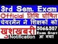 आ गया! NIOS DELED 3rd Sem 506/507 Official Exam तिथि घोषित