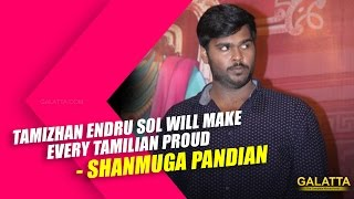 Tamizhan Endru Sol will make every Tamilian proud - Shanmuga Pandian