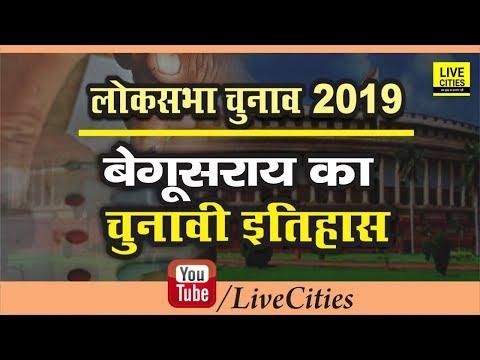 Begusarai Lok Sabha Election 2019 | Begusarai Lok Sabha Seat History | Begusarai Lok Sabha Candidate