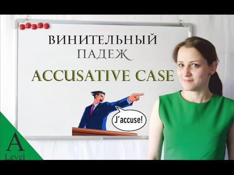 16. Russian Grammar: