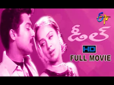 Deal | 2007 Telugu HD Full Movie | Suriya | Jyothika | ETV Cinema