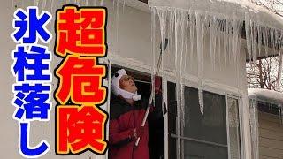 【超危険】屋根の氷柱落し!家が壊れる前につららを削ぎ落せ!【北海道 まのっち】