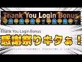 #681【ウイイレアプリ2018】ログインするだけで黒確定ガチャ券2つ貰える神ログインボーナスキタぁぁ!!
