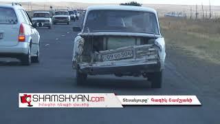 Նման ավտոմեքենա միայն Հայաստանում կվարեն