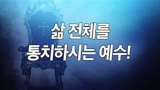 [복음시리즈 13] 춘천한마음교회 김성로 목사 - 주님과 동행하는 최고의 삶