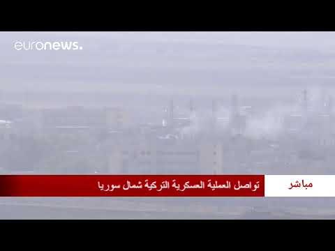تواصل العملية العسكرية التركية ضد الأكراد في شمال سوريا  - نشر قبل 5 ساعة