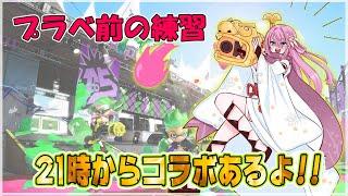 【splatoon2】スプラ2練習しよ!!【にじさんじ/桜凛月】