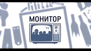 Монитор — 8 июня 2015 года. Российские каналы против разгона Майдана