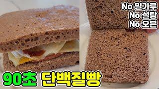 다이어트 90초 단백질빵 | 초간단 전자렌지 프로틴파우…