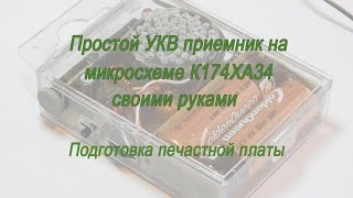 Простой УКВ приемник на микросхеме К174ХА34. Подготовка печатной платы