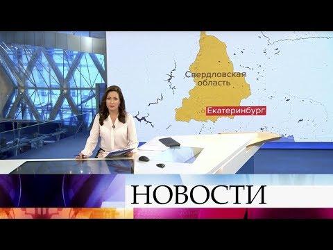 Выпуск новостей в 12:00 от 11.12.2019