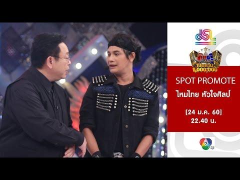 กิ๊กดู๋ : Promote เงาเสียง ไหมไทย หัวใจศิลป์ [24 ม.ค. 60] Full HD