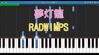 夢灯籠(ピアノ) RADWIMPS  映画 「君の名は。」