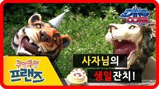 [DinoCore] Dinosaur Friends | Lion & Tiger | Happy Birthday | Fun for Kids | EP05