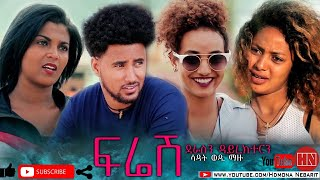 HDMONA - ፍረሽ ብ ሳዳት ኣሕመድ (ወዲ ማዙ) Fresh by Sadat Ahmed - New Eritrean Film 2020
