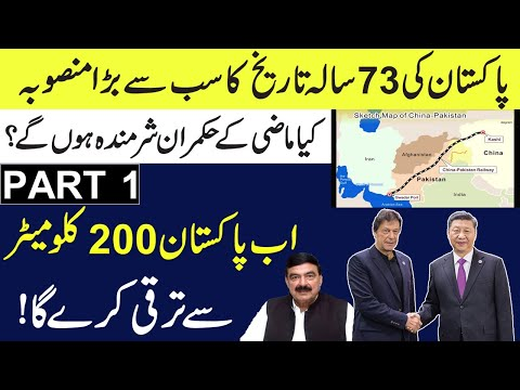The Biggest Project of Pakistan's history by PM Imran Khan | ML-1 Railway | CPEC | Part 1