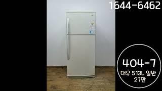 삼성/엘지/대우/프라우드 중고냉장고 판매가격알고가세요!