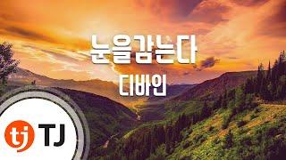 [TJ노래방] 눈을감는다 - 디바인(Divine Work) / TJ Karaoke