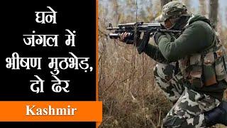 Kashmir मुठभेड़ में 2 Terrorist मारे गये, LoC के पास बारूदी सुरंग विस्फोट में जवान शहीद | Encounter