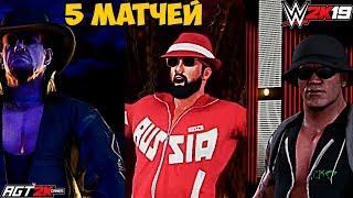 AGT - WWE 2K19 | Матчи на ЗАКАЗ/Вызовы для Роллинса/Матч Русева/Матч 3 на 3 (SETH ROLLINS EDITION)