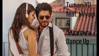 TumaniYO feat. Miyagi & Эндшпиль - Dance Up [Новый клип 2018]