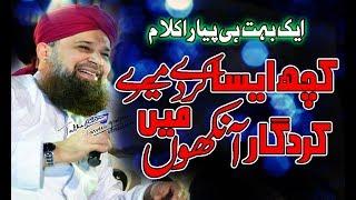 Muhammad Owais Raza Qadri  || Kuch Aisa Karde Mere Kirdigar Ankhon Mein | New Latest, Mehfil e Milad
