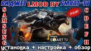 ЛУЧШИЙ и БЕСПЛАТНЫЙ  ВИДЖЕТ (IPTV & On-line КИНО) - ТВ SAMSUNG-Smart TV-LMOD BY