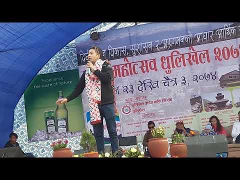 काभ्रे महोत्सव धुलिखेल २०७४ मा दिनेश काफ्लेको तहल्का  ।।। Kavre Mahotsab Dhulikhel 2074 with Dinesh