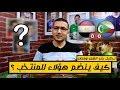 تحليل مباراة جزر القمر ومصر 18-11-2019 | فى الشبكة
