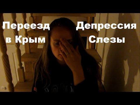 Переезд в Крым! Как пережить переезд!  Страх, депрессия, слезы, но мы справились!