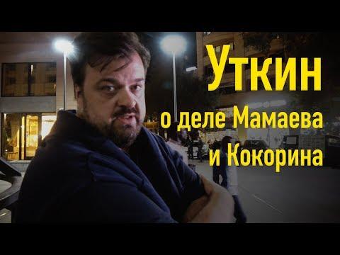 Смотреть Уткин о деле Мамаева и Кокорина онлайн