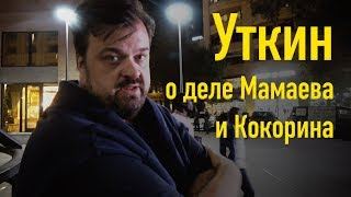 Уткин о деле Мамаева и Кокорина