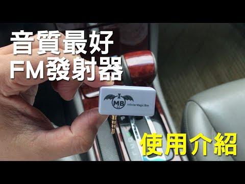 【現貨】最新第三代 音質最好 IMB AFM-02 免藍芽 FM發射器 FM音樂發射器 轉換器 免持聽筒