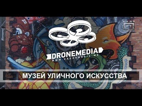 Музей уличного искусства в Петербурге - сюжет о музее