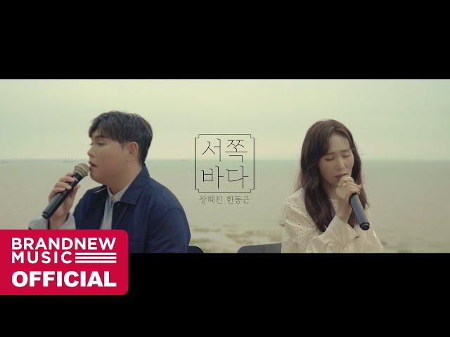 장혜진 (Jang Hye Jin), 한동근 (Han Dong Geun) '서쪽 바다 (West Sea)' LIVE CLIP TEASER