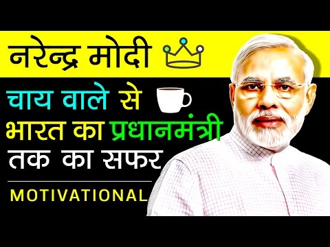 Narendra Modi biography In Hindi | Prime Minister Of India & BJP Leader | PM Narender Modi Ji