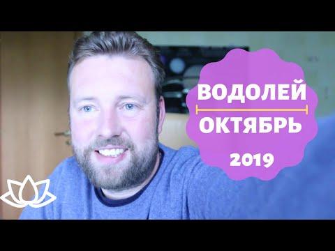 ВОДОЛЕЙ. Гороскоп на ОКТЯБРЬ 2019