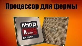 mining: выбор железа. процессор