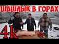 ПРАВИЛЬНЫЙ РЕЦЕПТ ШАШЛЫКА по КАВКАЗСКИ/ Рецепт приготовления шашлыка в горах Адыгеи.