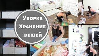 Мотивация на уборку/Организация и хранение одежды/Влажная уборка в спальне/Покупки для дома
