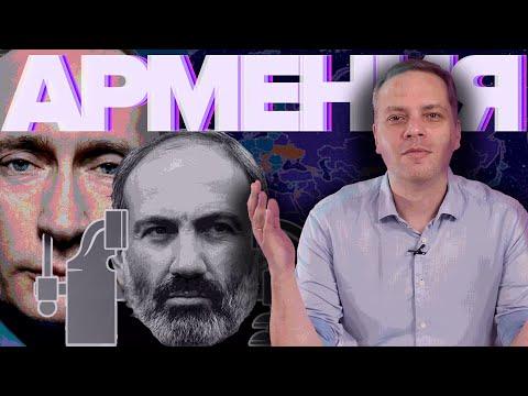 Армения в тисках Путина [Обнимашки с диктаторами]