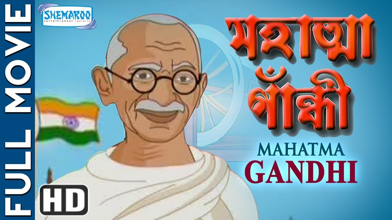 mahatma gandhi (hd) - superhit bengali movie - bengali animation