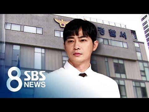 """""""강지환, 성폭행 뒤 노래 부르고 있었다""""…마약 검사 의뢰 / SBS"""
