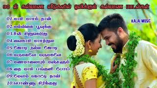 Tamil wedding song collection (MP3 juke Box)