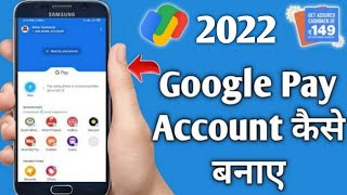 Google Pay account kaise banaye How to create Google pay in hindi