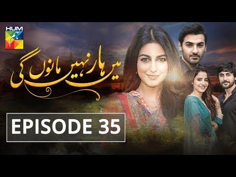 Main Haar Nahin Manoun Gi Episode #35 HUM TV Drama 22 October 2018