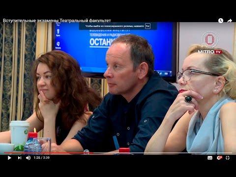 МИТРО. Вступительный творческий экзамен на Театральный факультет